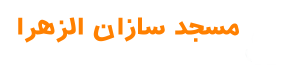 وب سایت خیریه مسجد سازان الزهرا